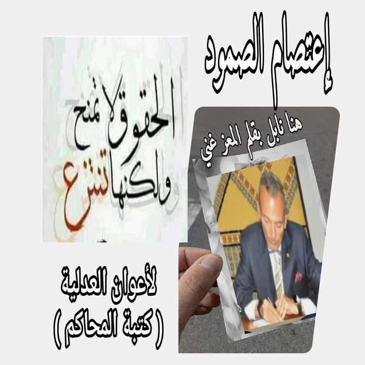 هنا نابل/ الجمهورية التونسيةإعلام لكافة الزملاء أعوان العدليةإعتصام الصمود متواصل