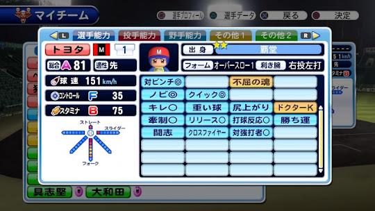 星井スバルからの挑戦状 攻略選手育成3