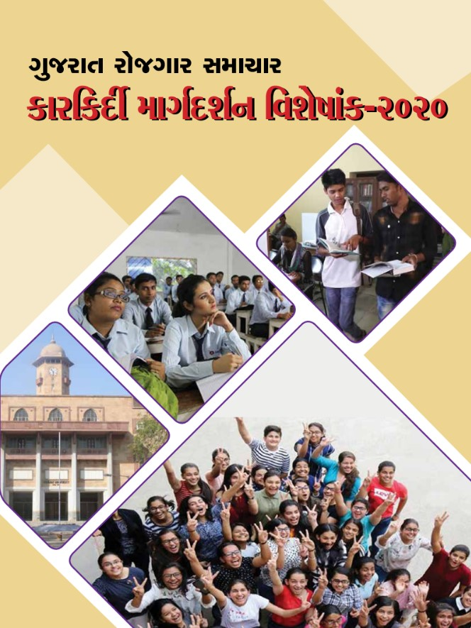 Karkirdi Margadarshan viseshank book 2020 : what after std 10th & 12th