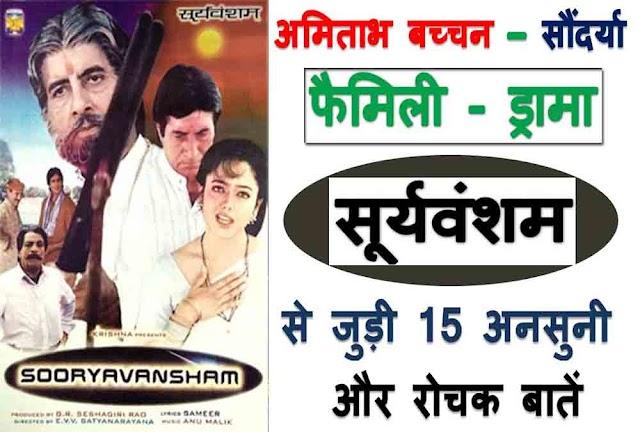 Sooryavansham Unknown Facts In Hindi: सूर्यवंशम से जुड़ी 15 अनसुनी और रोचक बातें