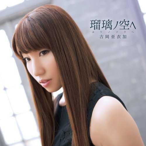 [Single] 吉岡亜衣加 – 瑠璃ノ空へ (2015.10.07/MP3/RAR)