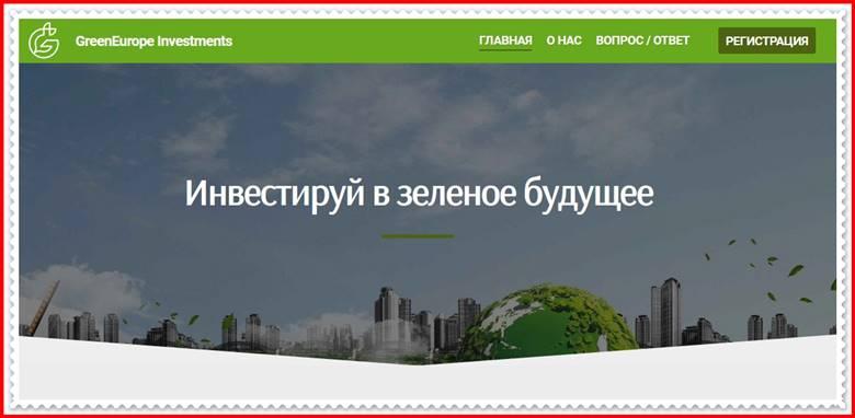 Мошеннический сайт greeneuropeinvestments.com – Отзывы, развод, платит или лохотрон? Мошенники