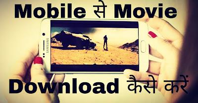 Mobile से Movie Download कैसे करें ? सबसे आसान तरीका।