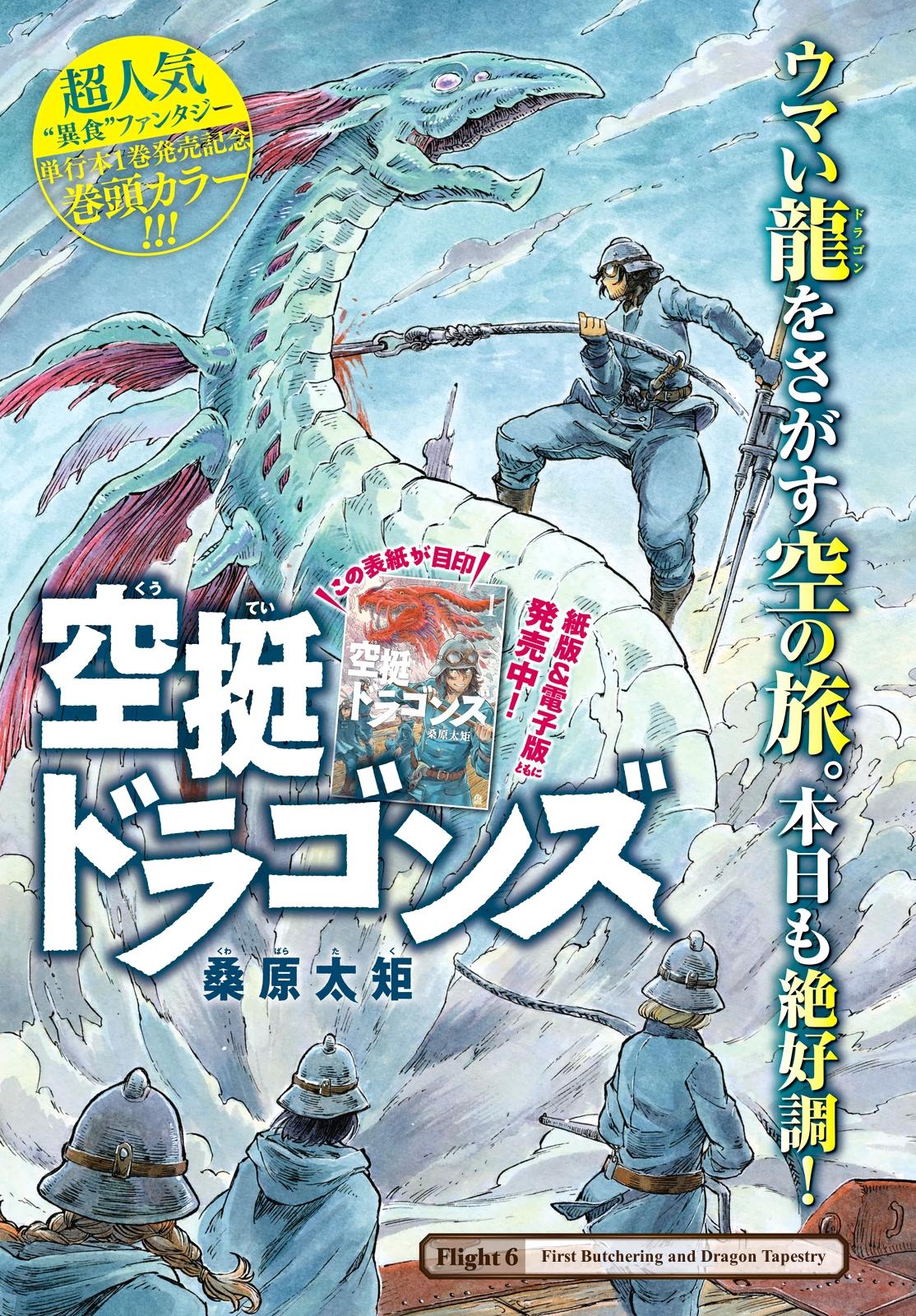 Thợ Săn Rồng -Kuutei Dragons