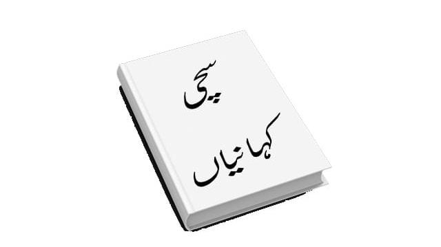 Six interesting moral stories in Urdu 2021