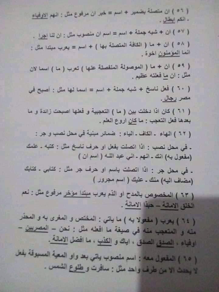 قواعد و ثوابت اعرابية هامة للثانوية العامة أ/ عزت السعيد 10