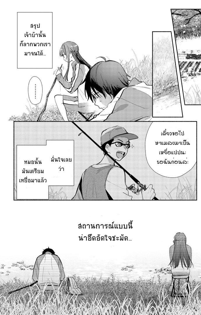 อ่านการ์ตูน Tell Me How to Forget About You ตอนที่ 2 หน้าที่ 11
