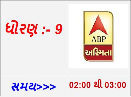 STD 9 - ABP Asmita Gujarati TV Live Karyakram