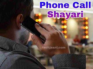 20+ Best Call Ka Intezaar Shayari In Hindi