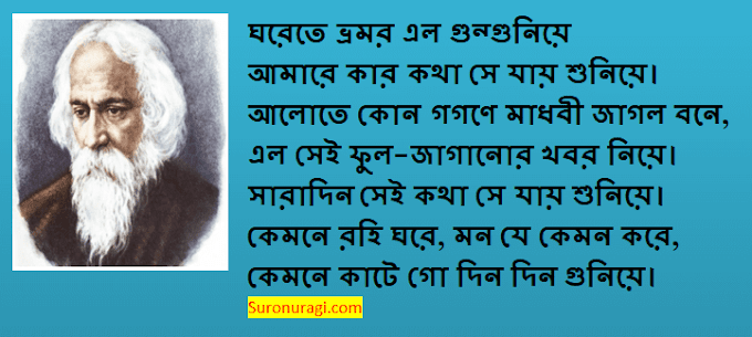 Ghorete Bhromor Elo Gunguniye Lyrics (ঘরেতে ভ্রমর এলো গুনগুনিয়ে লিরিক্স)