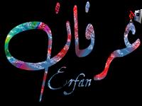 Erfan, عرفان, Irfan, Arfan,