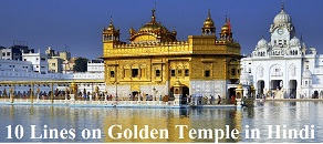 10 Lines on Golden Temple in Hindi
