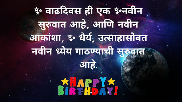 Birthday Wishes in Marath