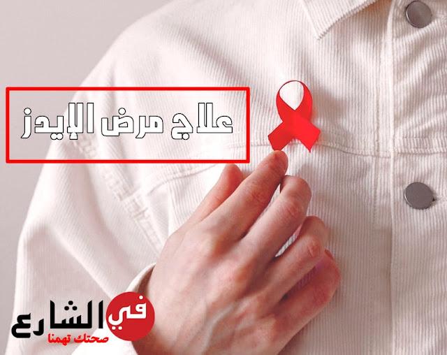 أسباب مرض الإيدز