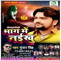 Bhag Me Naikhu (Gunjan Singh) bhojpuri sad song 2019