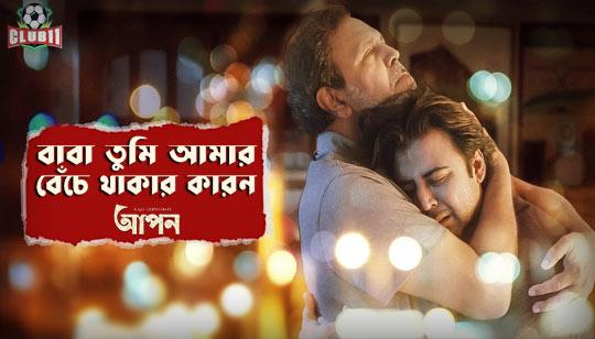 Baba Tumi Lyrics by Tanveer Evan from Apon Bangla Natok Song