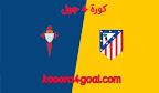 كورة 4 جول تعرف على موعد مباراة أتلتيكو مدريد وسيلتا فيغو في الدوري الإسباني والقنوات الناقلة