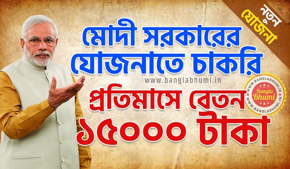 Modi Government Aayushman Bharat Mitra Recruitment West Bengal