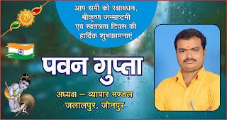 *विज्ञापन : व्यापार मण्डल जलालपुर के अध्यक्ष पवन गुप्ता की तरफ से रक्षाबंधन, श्रीकृष्ण जन्माष्टमी एवं स्वतंत्रता दिवस की शुभकामनाएं*