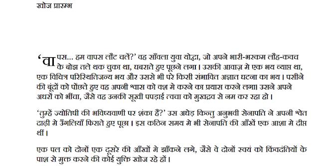 The Ascent Of Benafers: Khajuraho Series Book 1 Hindi PDF Free Download