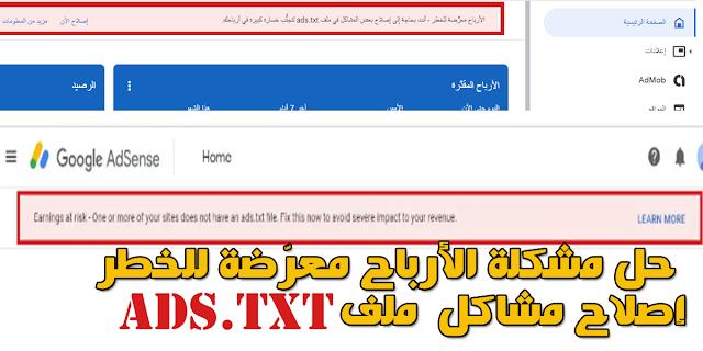 أسهل طريقة لإضافة ملف ads.txt لبلوجر ووردبريس وحل مشكلة أرباح أدسنس
