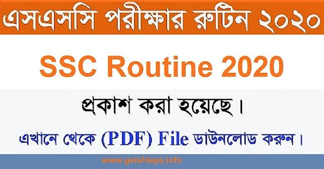 এসএসসি পরীক্ষার রোটিন ২০২০- SSC Routine 2020
