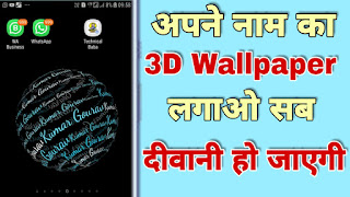 Download Best My Name in 3D Live Wallpaper App For Android By Technical Baba