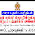 Vacancy In Ministry Of  Higher Education Technology & Innovation