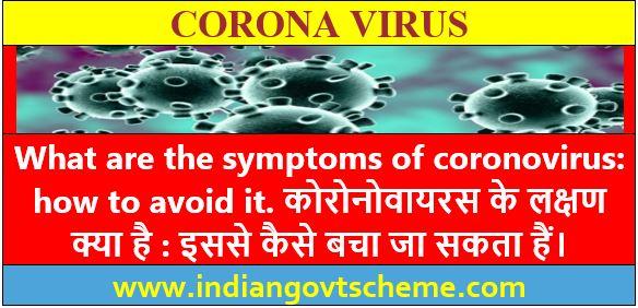 corona+virus