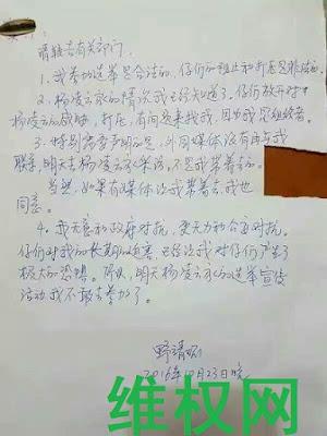 北京警方肆意破坏干扰基层人大代表选举 18名独立候选人全部被限制自由