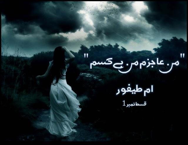 Mann Aajzam Mann Be Kasam Episode 1 By Umm E Taifoor Pdf Download