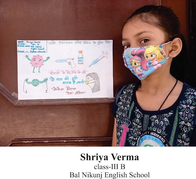 """बाल निकुंज के स्टूडेंट्स ने दिया संदेश : """"बीमारी से डरो, वैक्सीन से नहीं"""""""