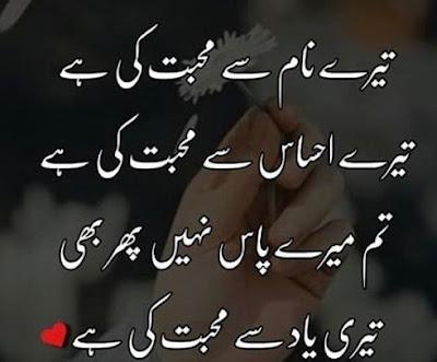urdu-shayari-epoetry2