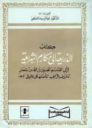 حمل كتاب الذريعة إلى مكارم الشريعة - الراغب الأصفهاني