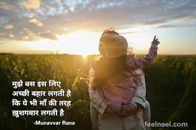 Maa Shayari In Hindi | माँ हिंदी शायरी