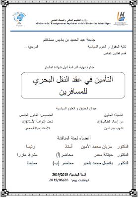 مذكرة ماستر: التأمين في عقد النقل البحري للمسافرين PDF