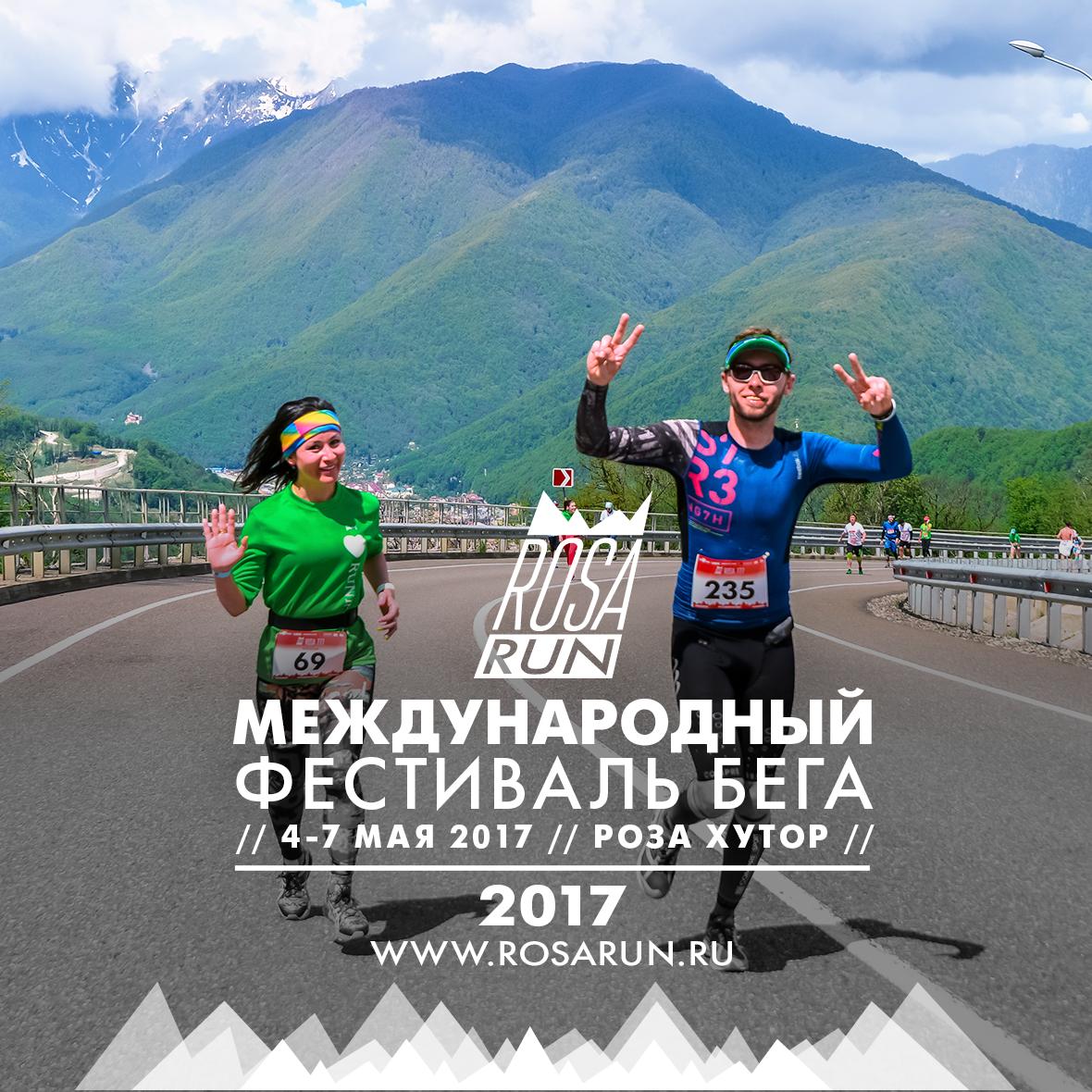 4-7 мая ROSA RUN в Сочи
