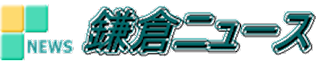 鎌倉ニュース