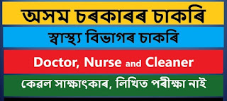 DHS, Jorhat Recruitment 2020 : Apply For Doctor, Nurse And Cleaner Vacancy