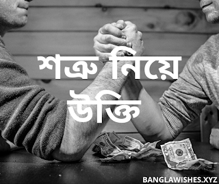 bangla quotes about enemy
