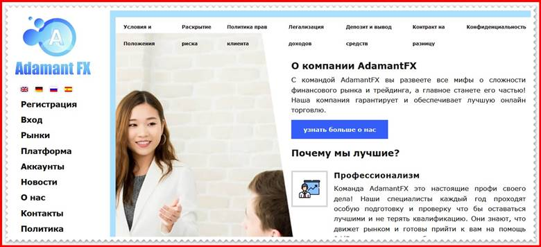 [ЛОХОТРОН] adamantfx.io – Отзывы, развод? Компания AdamantFX мошенники!