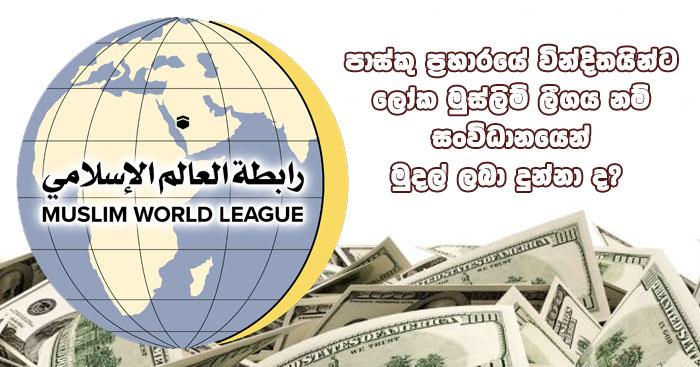 https://www.gossiplanka.com/2020/06/world-muslim-league-fund.html?m=1