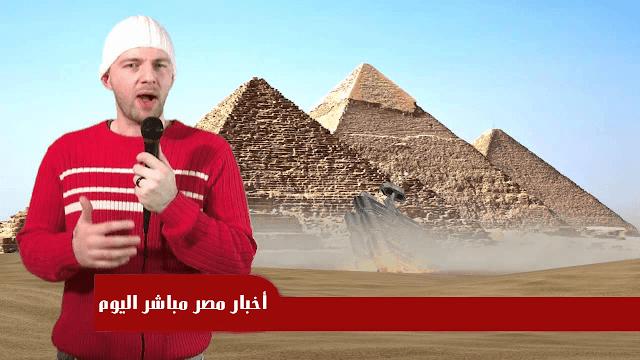 أخبار مصر مباشر اليوم