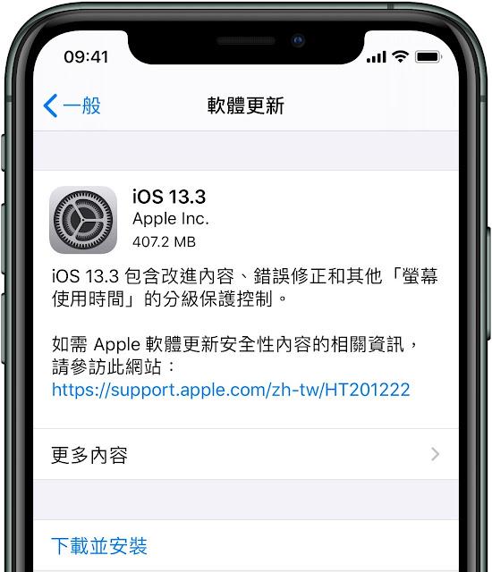 iOS 13.3 更新