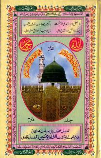 Madan Ul Anwar Fi Kashful Asrar Almaroof Makhzan Ul Salat Ala Nabi Al Mukhtar