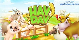 هاي داي | تحميل لعبة هاي داي | Hay Day