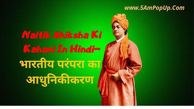 Naitik Shiksha Ki Kahani In Hindi- भारतीय परंपरा का आधुनिकीकरण