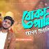jare pakhi uira ja song lyrics in bengali | Boka Pakhi Lyrics
