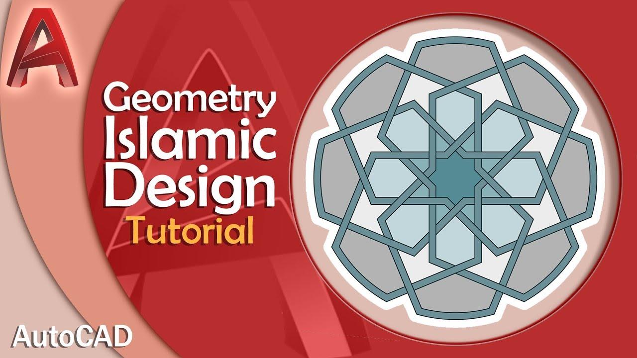 درس في تصميم الزخرفة الهندسية الاسلامية بواسطة AutoCAD  درس تصميم زخرفة إسلامية  باستخدام برنامج الأوتو كاد - تصميم زخارف إسلامية - زخارف اسلامية اوتوكاد