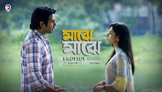 Majhe Majhe Lyrics (মাঝে মাঝে) Prottoy Khan